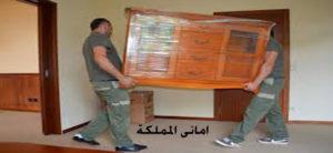 تابع شركه نقل عفش بخميس مشيط