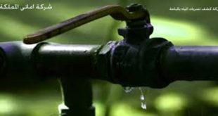 افضل شركة كشف تسربات المياه بالباحة