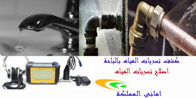اصلاح تسربات المياه بالباحة