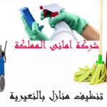 شركة تنظيف بالنعيرية