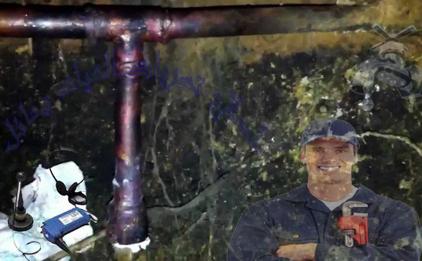 شركة اصلاح تسربات المياه بحائل
