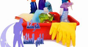تابع ارقام شركات تنظيف المنازل بالخرج